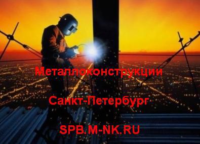 Металлоконструкции Санкт-Петербург